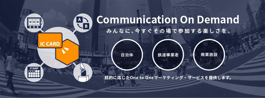 Communication On Demand みんなに、今すぐその場で参加する楽しさを。