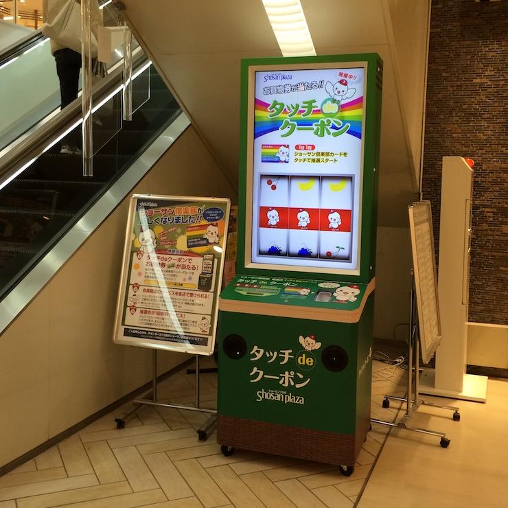 【キャンペーン】2014年11月1日〜 ショーサンプラザ タッチdeクーポン