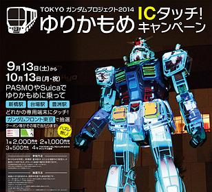 【キャンペーン】2014年9月13日〜10月13日TOKYOガンダムプロジェクト2014ゆりかもめICタッチ!キャンペーン
