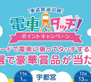 【キャンペーン】9月13日西小泉駅「東武鉄道沿線 電車でタッチ!ポイントキャンペーン」 開催!