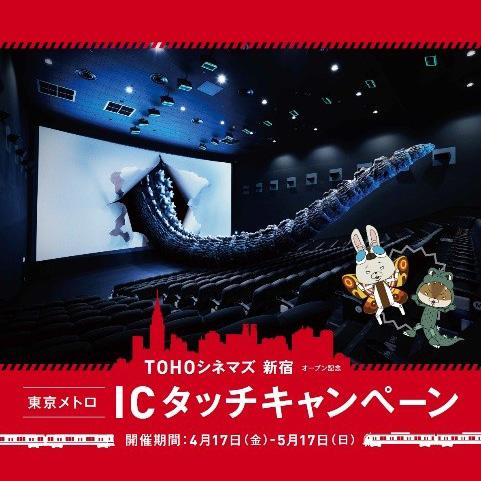 【キャンペーン】2015年4月17日〜5月17日TOHOシネマズ 新宿 オープン記念 東京メトロI Cタッチキャンペーン
