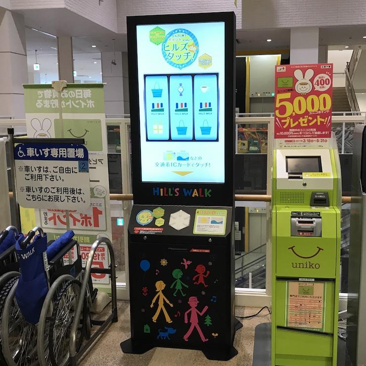 【キャンペーン】2017年4月21日〜 ヒルズウォーク徳重ガーデンズ ヒルズdeタッチ!