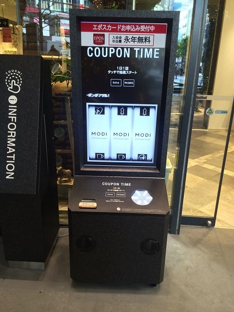 【キャンペーン】2015年11月19日~ COUPON TIME 渋谷モディ