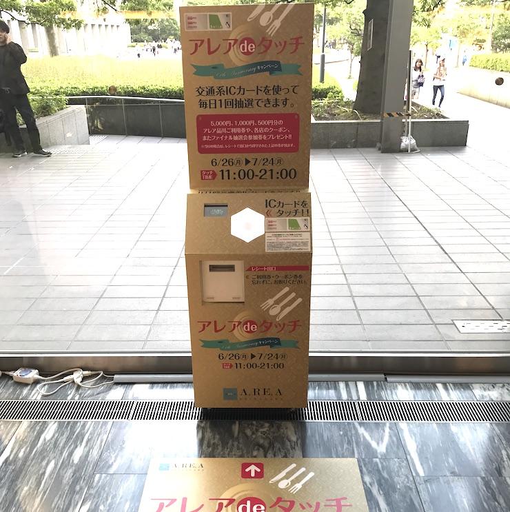 【キャンペーン】2017年6月26日〜7月24日 アレア品川 アレアdeタッチ 14th Anniversary キャンペーン