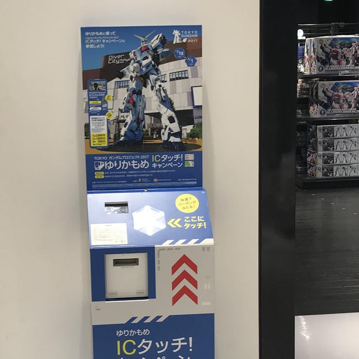 【キャンペーン】2018年3月10日~4月1日 TOKYOガンダムプロジェクト ゆりかもめICタッチ!キャンペーン