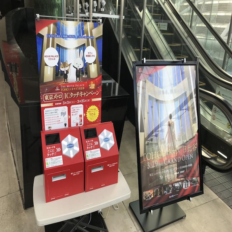 【キャンペーン】2018年3月3日~3月25日 TOHOシネマズ 日比谷オープン記念  第1弾  東京メトロICタッチキャンペーン
