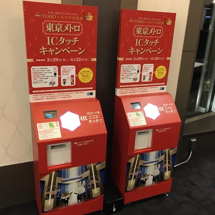 【キャンペーン】2018年3月29日~4月22日 TOHOシネマズ 日比谷 オープン記念 東京メトロI Cタッチキャンペーン