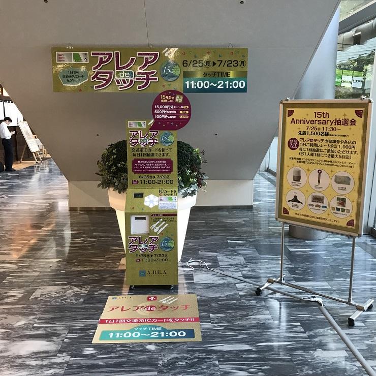 【キャンペーン】2018年6月25日〜7月23日 アレア品川「アレアdeタッチ 15th Anniversary キャンペーン」
