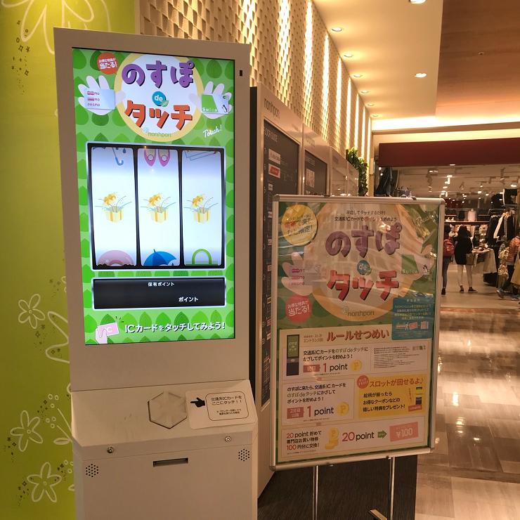 【キャンペーン】2019年4月27日(土)- 5月6日(月)〜 ノースポートモール   のすぽde タッチ来店ポイント2 倍!