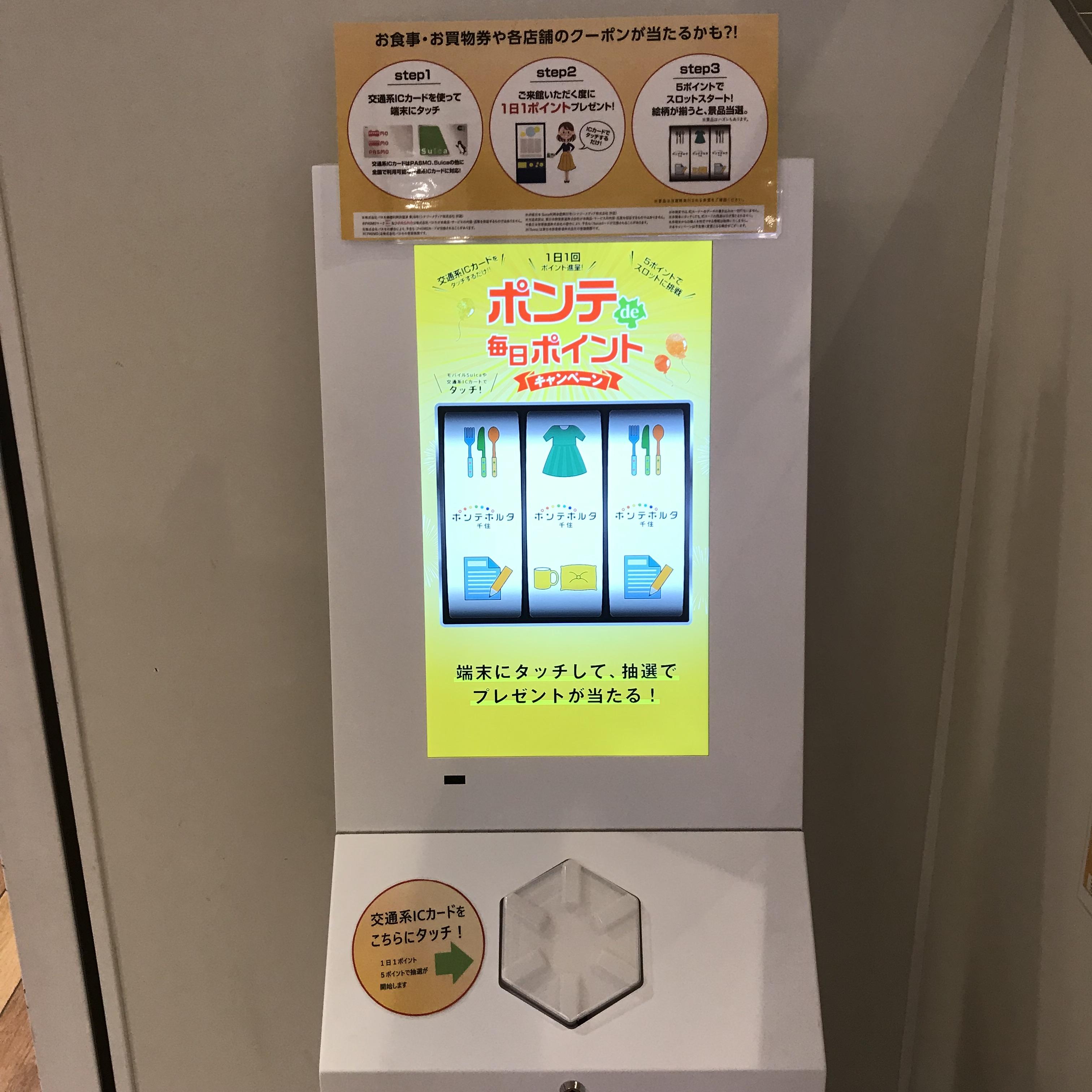 【キャンペーン】2019年4月25日(木)〜「ポンテde毎日ポイントキャンペーン」 \毎日タッチでおトクをゲットできるかも?!/