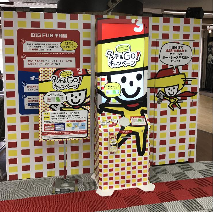 【キャンペーン】2019年2月3日(日)- 3月4日(月)〜BIG FUN平和島×ボートレース平和島 タッチ&GO!キャンペーン