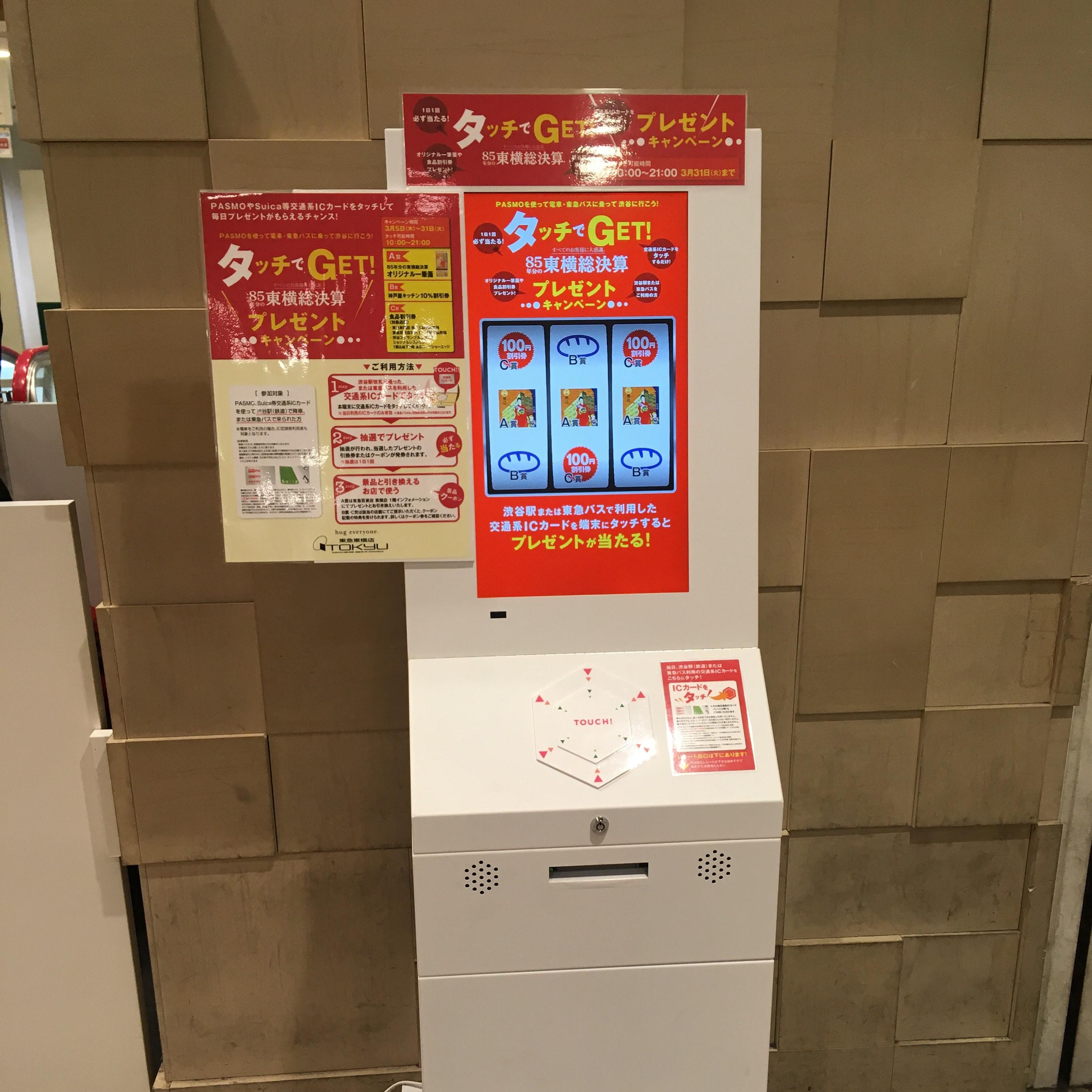 【キャンペーン】2020年3月5日(木)~31日(火)「タッチでGET! 85年分の東横総決算プレゼントキャンペーン」